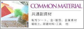 スタジオサカミ ガラス工芸・七宝材料カタログ2016 共通副資材