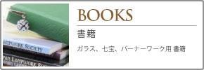 スタジオサカミ ガラス工芸・七宝材料カタログ2016書籍