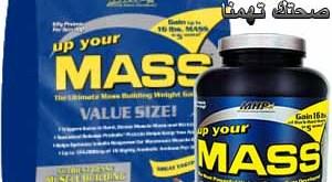 اب يور ماس Up Your Mass