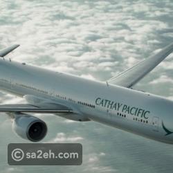 طيران كاثي باسيفيك