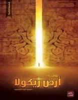 رواية أرض زيكولا pdf– عمرو عبد المجيد - ساحر الكتب