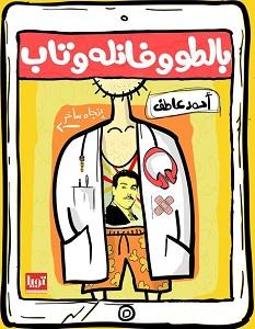 كتاب بالطو وفانلة وتاب - أحمد عاطف