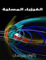 كتاب الفيزياء المسلية pdf - ساحر الكتب
