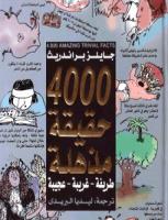 كتاب 4000 حقيقة مذهلة – ساحر الكتب