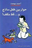 كتاب حوار بين طفل ساذج وقط مثقف – ساحر الكتب