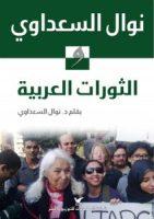 كتاب الثورات العربية – ساحر الكتب