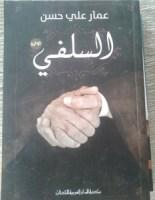 رواية السلفي - ساحر الكتب