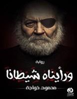 رواية و رأيناه شيطانا - ساحر الكتب