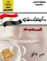 كتاب ما يحكمشى - عمر طاهر