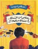 كتاب رحلتى من الشك للشك برضه - مصطفى شهيب