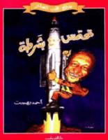 كتاب تحتمس 400 بشرطة - أحمد بهجت