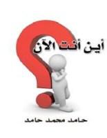 كتاب أين أنت الآن - محمد حامد محمد