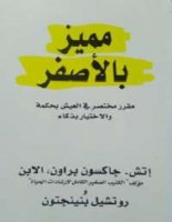 كتاب مميز بالأصفر – إتش. جاكسون براون وروتشيل بنينجتون pdf
