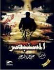 رواية المستبصر - علي عبدالله