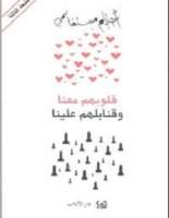 كتاب قلوبهم معنا وقنابلهم علينا - أحلام مستغانمي