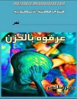 كتاب عرفوه بالحزن - عمر طاهر