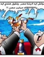 رواية يا حبايب مصر - أحمد خالد توفيق