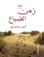 رواية زمن الضياع - اشرف العشماوي