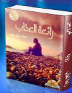 رواية رائعة العذاب - عمرو يس