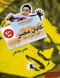 كتاب كابتن مصر – عمر طاهر