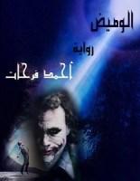 رواية الوميض - أحمد فرحات