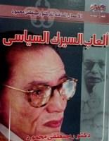 كتاب ألعاب السيرك السياسي - مصطفى محمود