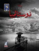 روايه نوستالجيا - أسامة الشاذلي
