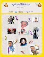 كتاب سلسلة المقالات الساخرة – إبراهيم عيسى