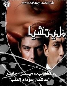 رواية مليتشيا الجارية التى صنعها الحب - ميرا جابر