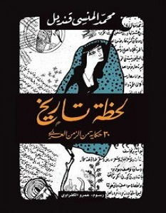 كتاب لحظة تاريخ – محمد المنسي قنديل