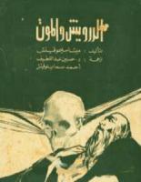 رواية الدرويش والموت – ميشا سليموفيتش