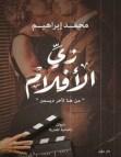 ديوان زي الأفلام – محمد إبراهيم