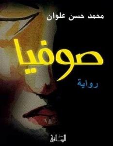 رواية صوفيا – محمد حسن علوان