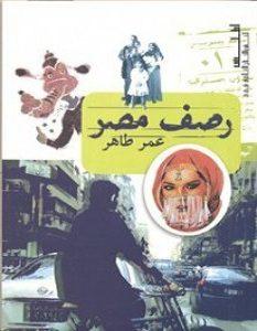 كتاب رصف مصر – عمر طاهر
