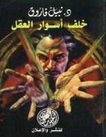 رواية خلف أسوار العقل – نبيل فاروق
