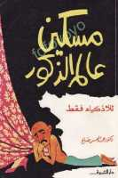 مسكين عالم الذكور - عبد المحسن صالح