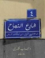 رواية 4 شارع النجاح - إيهاب فكري