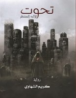 تحميل تحوت الإله المنتظر pdf– كريم الشهاوى   ساحر الكتب