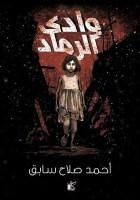 رواية وادي الرماد - أحمد صلاح سابق