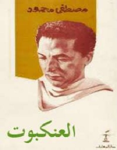رواية العنكبوت - مصطفى محمود