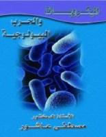 الميكروبات والحرب البيولوجية - مصطفى عاشور