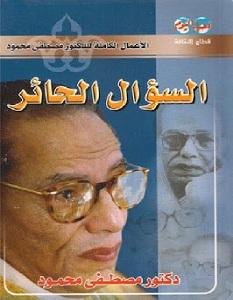 كتاب السؤال الحائر - مصطفى محمود