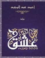 رواية عشق – أحمد عبد المجيد