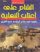 كتاب الشام على أعتاب النهاية - منصور عبد الحكيم