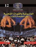 كتاب الماسونية والثورات الشعبية - منصور عبد الحكيم