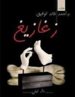 رواية زغازيغ - أحمد خالد توفيق