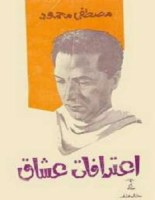 إعترافات عشاق - مصطفى محمود