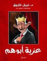 كتاب عزبة أبوهم – نبيل فاروق