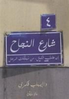 4 شارع النجاح - إيهاب فكرى