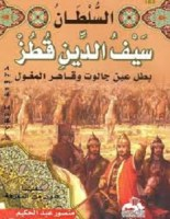 كتاب السلطان سيف الدين قطز - منصور عبد الحكيم